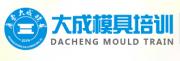 广东大成模具培训学校