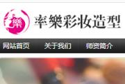 上海化妆培训学校 上海率乐彩妆美容美甲学院