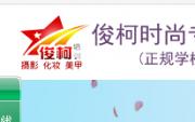 上海化妆培训学校 上海俊柯商务咨询有限公司