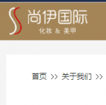 上海化妆培训学校  上海尚伊彩妆美甲培训
