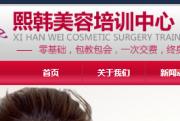 上海化妆培训学校   熙韩美容培训中心