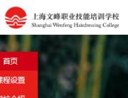 上海化妆培训学校 上海文峰职业技能培训
