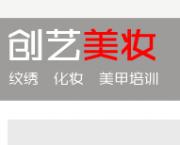 上海化妆培训学校 上海创艺美妆艺术培训