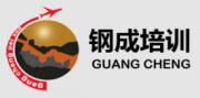 深圳钢成培训