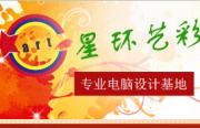 北京星环艺彩电脑技术培训