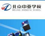 北京市东城区中亚文化培训学校