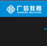 北京广信教育