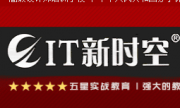武汉IT新时空教育中心