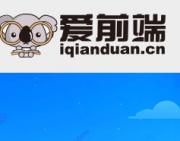 北京爱前端科技有限公司