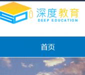 北京深度教育