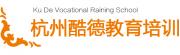 杭州酷德教育培训