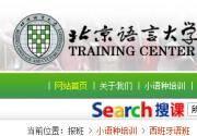 北京语言大学培训部
