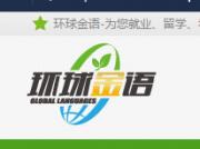 北京环球金语培训学校