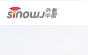 新诺阳光教育集团