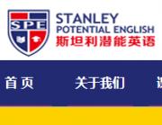 斯坦利潜能英语