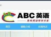ABC英语北京径成英教育网络科技有限公司