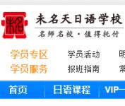 未名天(北京)教育科技有限公司