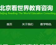 北京看世界教育咨询有限责任公司