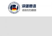 北京市海淀区洪堡培训学校