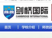 剑桥国际英语隶属于北京剑河国际教育咨询有限公司