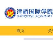 北京英华津桥教育文化发展有限公司