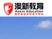 武汉澳新文化教育咨询有限公司