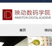 上海映动数码学院