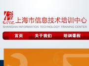 上海市信息技术培训中心