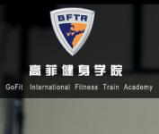 杭州高菲健身管理有限公司