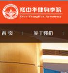 北京禚中华健身学院