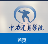 北京中力健身教练培训