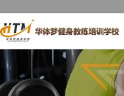 华体梦健身教练培训学院
