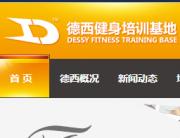 德西健身培训基地