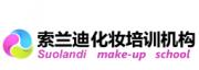 索兰迪化妆培训机构