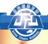 AFA 亚洲健身学院