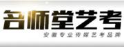 安徽名师堂传媒艺考培训学校