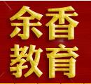 余香教育饮食创业培训基地