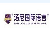广州汤尼英语教育