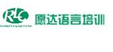 广州愿达外语培训