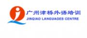 津桥外语培训