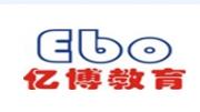 广州市亿博教育培训