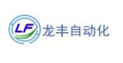 龙丰自动化培训中心