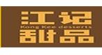 广州江记餐饮管理有限公司