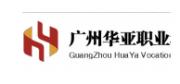 广州华亚职业学校