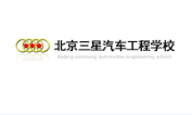 北京怀柔三星职业技能培训学校