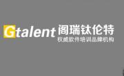阁瑞钛伦特软件(北京)有限公司