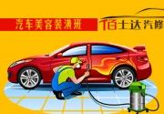 上海维修维护培训课程大全