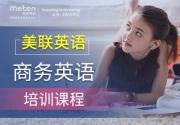 北京小语种等英语培训大全