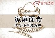 北京餐饮蛋糕培训学校大全