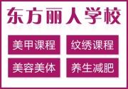 北京美容彩妆培训学校大全